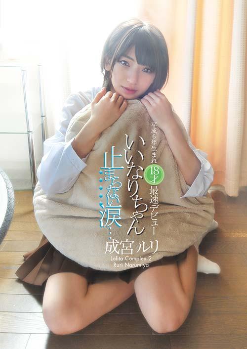 いいなりちゃん 止まらない涙… 成宮ルリ 平成6年生まれ満18歳合法JK AV界最速デビュー!