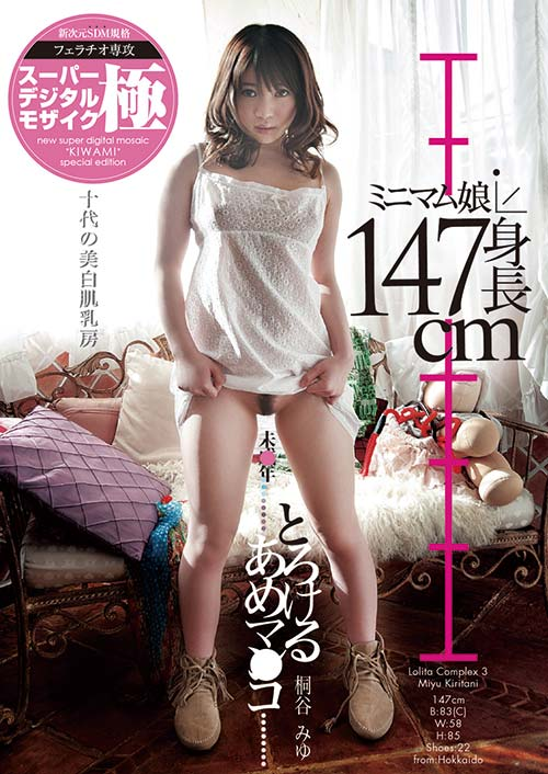 LOMD003 | スーパーデジタルモザイク 未●年 桐谷みゆ 身長147cmミニマム娘 とろけるあめマ●コ