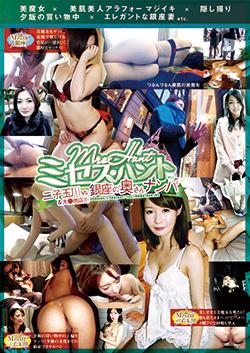 MDSS002 | ミセスハント No.2 ~二子玉川vs.銀座の奥さんナンパ~