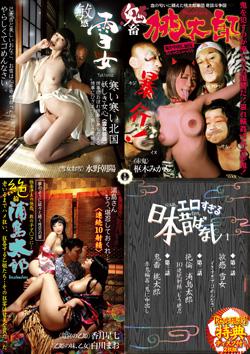 MKSB001 | 【セル限定・特典ディスク付】エロすぎる 日本昔ばなし 1