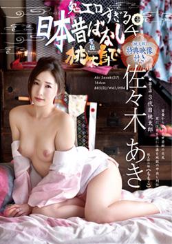 MKSB003 | エロすぎる日本昔ばなし4 3代目桃太郎 佐々木あき