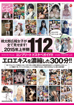 MMB004 | 桃太郎広報女子が全て見せます! 2015年上半期112タイトル コンプリートドスケベガイド!!!