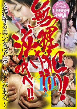 MMB017 | 無理犯り!泣け!叫べ!