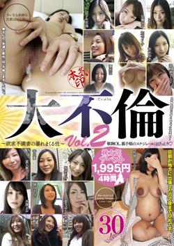 MMB027 | 大不倫vol.2 ~欲求不満妻の暴れまくる性~