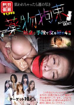 MMB111 | 薬物拘束 姑息な手段で女を犯す 4時間