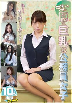 MMB118 | 地味~なくせに隠れ巨乳な公務員女子10人