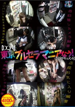 MMB129 | (DQN) 東京ブルセラマニアなう! (完全ドキュメント)