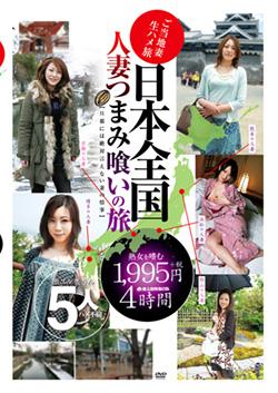MMB135 | 日本全国人妻つまみ喰いの旅 4時間