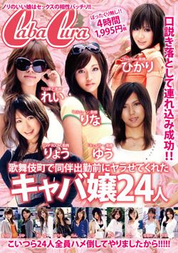 MMB215 | 歌舞伎町で同伴出勤前にヤラせてくれたキャバ嬢24人