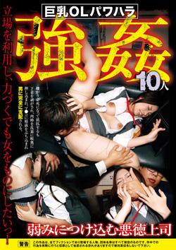 MMB260 | 巨乳OLパワハラ強姦10人 弱みにつけ込む悪徳上司