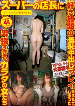 MMB284 | スーパーの店長に好き放題の羞恥中出しプレイをされてしまった卑猥すぎるカラダの女たち