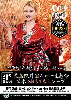 MMB299 | 世界で一番美しい! 最高級外国人が一生懸命日本のおもてなしソープ