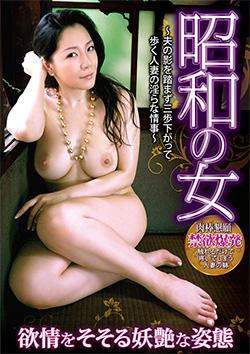 MMB306 | 昭和の女 ~夫の影を踏まず三歩下がって歩く人妻の淫らな情事~