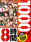 MMO004 | 1,000人 8時間 限定版
