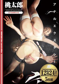 MOFD040 | アウトレットDVD5枚組 1980 アナル 肛門淫虐菊花の乱