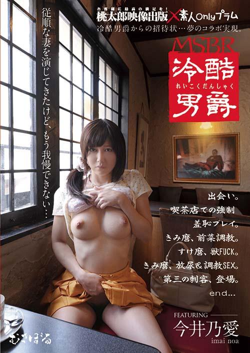 MSBD010 | むさぼる 10 冷酷男爵