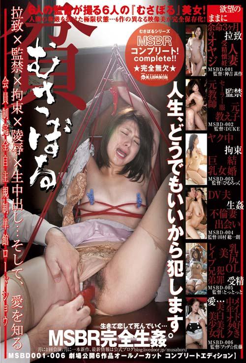 MSBD011 | 6人の監督が撮る!拉致・監禁・拘束、そして…愛を知る むさぼる コンプリートボックス DVD3枚組