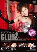 SEND114 | BLACKPEARL CLUB / ブラックパール・クラブ むらさき真珠