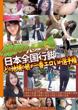 素人ナンパHunters 日本全国行脚編 どの地域の娘が一番エロいか選手権