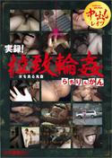 TMD024 | 実録! 拉致輪姦 女を貪る鬼畜