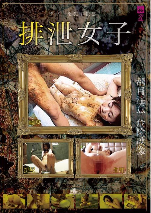 TMD027 | 排泄女子