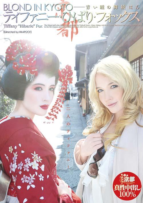 YMDD016 | BLOND IN KYOTO 青い瞳の舞妓はん ティファニー・ひばり・フォックス