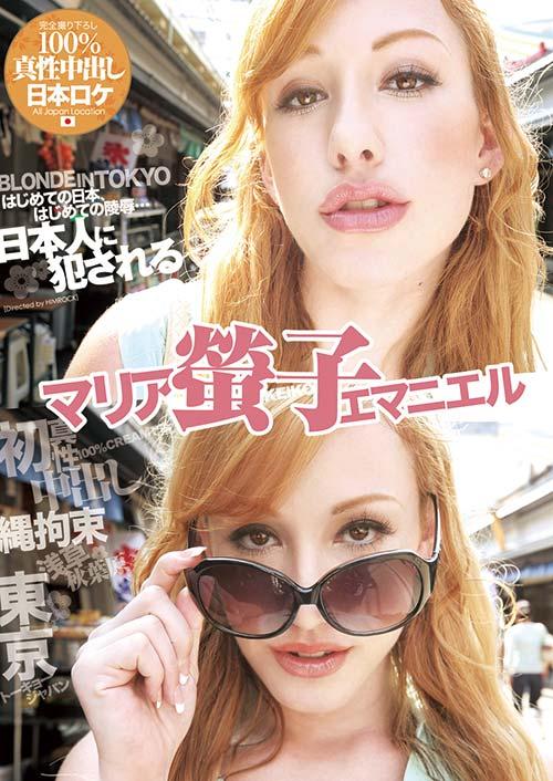 BLONDE IN TOKYO はじめての日本、はじめての陵辱…日本人に犯される。マリア・螢子・エマニエル