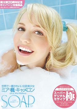 SOAP 世界で一番かわいい北欧美少女 ミア・楓・キャメロン a.k.a. Mia Malkova