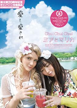 YMDD039 | Chu!Chu!Chu! ミアとマリカ