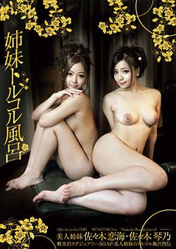 YMDD052 | 通常盤 姉妹トルコル風呂 軽井沢ラグジュアリー-SOAP-激似姉妹のトルコル風呂列伝