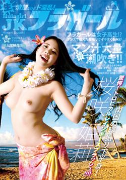 フラガールは女子高生!? ダンスで鍛えた腰振りでイキまくるJKがマン汁大量潮吹き!!