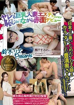 YMDD114 | ヤレる巨乳人妻エステティシャン 恥じらいながら赤面デビュー 鈴木リズ presents