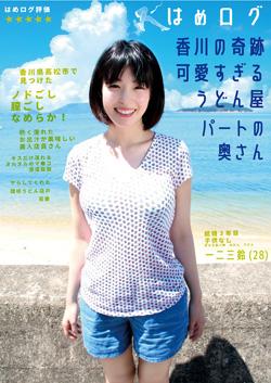 YMDD140 | はめログ 香川の奇跡 可愛すぎるうどん屋パートの奥さん