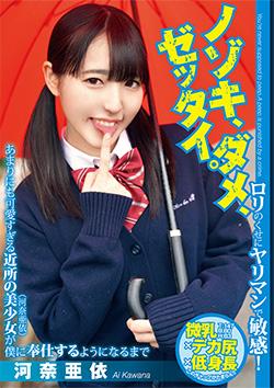 YMDD187 | ノゾキ、ダメ、ゼッタイ。あまりにも可愛すぎる近所の美少女(河奈亜依)が僕に奉仕するようになるまで