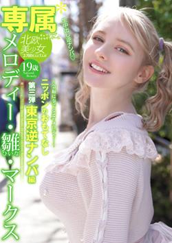 YMDD194 | 【専属】メロディー・雛・マークス ニッポンのおもてなし第3弾 東京逆ナンパ編