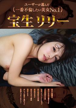 YMDD199 |ユーザーが選んだ一番不倫したい美女NO.1 宝生リリー